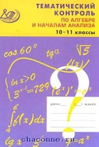 Тематический  контроль по алгебре и начала анализа 10-11 кл